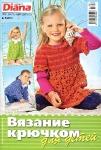 thumbs mdiana sp 2011 05 Журнал Маленькая Diana. Спецвыпуск № 5 2011 Вязание крючком для детей