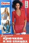 thumbs mdiana sp 2011 06 Журнал Маленькая Diana. Спецвыпуск № 6 2011 Вязание крючком и на спицах