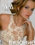 thumbs mod 2011 545 0 Журнал мод. Вязание № 545 2011