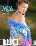 thumbs mod 2011 549 Журнал мод № 549 2011 Шали