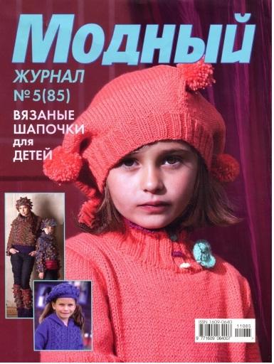 Журнал вязание детские