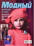 thumbs 01 Журнал Модный журнал (вязание) № 5 (85) 2011