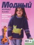 thumbs modn vayz 2011 02 Журнал Модный журнал (вязание) № 2 (82) 2011