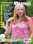 thumbs modn vayz 2011 03 Журнал Модный журнал (вязание) № 3 (83) 2011
