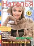 thumbs nata 2011 01 Журнал Наталья № 1(90) 2011 (январь февраль)