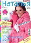 thumbs nata 2011 02 Журнал Наталья № 2(91) 2011 (март апрель)