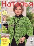 thumbs nata 2011 03 Журнал Наталья № 3(92), 2011 (май июнь)