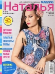 thumbs nata 2011 04 Журнал Наталья № 4(93) 2011 (июль август)