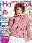 thumbs nata 2011 05 Журнал Наталья (вязание) № 5 (94) 2011 (сентябрь октябрь)