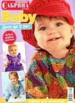 thumbs sab baby 2011 07 Журнал Сабрина baby № 7 (сентябрь) 2011
