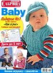 thumbs sab baby 2011 08 0 Журнал Сабрина Baby № 8 (октябрь) 2011