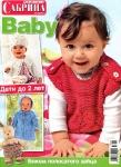 thumbs sabrina baby 2011 04 Журнал Сабрина Baby №4 2011