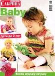thumbs sabrina baby 2011 05 Журнал Сабрина Baby №5 2011