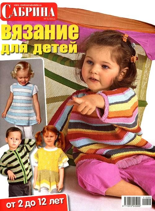 Скачать журнал вязание для детей в картинках