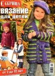 thumbs sab deti 2011 06 Журнал Сабрина. Вязание для детей №6 2011