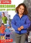 thumbs sabrina deti 2011 02 Журнал Сабрина. Вязание для детей № 2 2011