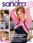 thumbs sandra 2011 09 Журнал Sandra № 9 2011
