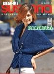 thumbs susanna 2011 02 Журнал Susanna (вязание) №2 2011