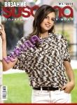 thumbs susanna 2011 03 Журнал Susanna (вязание) №3 2011