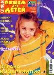 thumbs 01 2 Вяжем для детей. Спицы № 2 2011