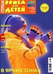 thumbs 01 Вяжем для детей. Спицы № 1 2011