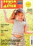 thumbs vdd kr 2011 08 Журнал Вяжем для детей. Крючок № 8 2011