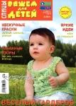 thumbs vdd sp 2011 08 Журнал Вяжем для детей. Спицы № 8 2011