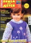 thumbs vdd sp 2011 10 Журнал Вяжем для детей. Спицы № 10 2011