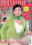 thumbs vdv sp sp 2011 01 Журнал Вязание для взрослых. Спицы. Спецвыпуск №1 2011 Красота и тепло