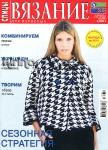 thumbs vdv sp 2011 01 Журнал Вязание для взрослых. Спицы №1 2011