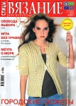 thumbs vdv sp 2011 05 Журнал Вязание для взрослых. Спицы №5 2011