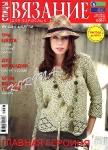 thumbs vdv sp 2011 06 Журнал Вязание для взрослых. Спицы № 6 2011