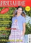 thumbs vdv sp 2011 07 Журнал Вязание для взрослых. Спицы. Спецвыпуск № 7 2011