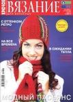 thumbs vdv kr 2011 01 Журнал Вязание для взрослых. Крючок №1 2011