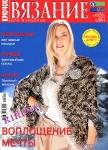 thumbs vdv kr 2011 02 Журнал Вязание для взрослых. Крючок №2 2011