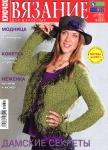 thumbs vdv kr 2011 03 Журнал Вязание для взрослых. Крючок №3 2011