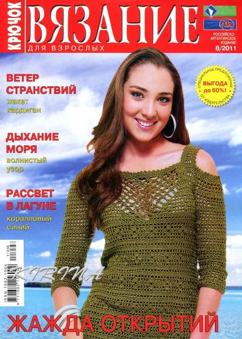 Скачать бесплатно журналы вязание крючком