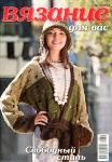 thumbs vdv diana 2011 11 Журнал Вязание для вас № 11 2011