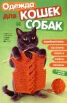 thumbs vaz kr sp 111 Журнал Вязаный креатив. Спецвыпуск № 1 (октябрь) 2011 Одежда для кошек и собак