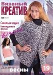thumbs vkreativ 2011 03 Журнал Вязаный креатив № 3 2011