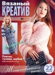 thumbs vkreativ 2011 04 Журнал Вязаный креатив № 4 2011