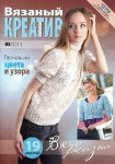 thumbs vkreativ 2011 05 Журнал Вязаный креатив № 5 2011