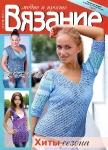 thumbs 01 Журнал Вязание модно и просто № 15 (119) 2011