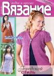 thumbs 01 0 Журнал Вязание модно и просто № 16 (120) 2011