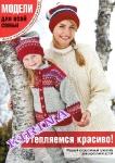 thumbs vmp sp 2011 01 modeli Журнал Вязание модно и просто. Спецвыпуск № 1 2011