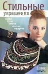 thumbs vmp sp 2011 01 ukrasheniya Журнал Вязание модно и просто. Спецвыпуск № 1 2011 Стильные украшения