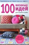thumbs vmp sp 2011 08 idei Журнал Вязание модно и просто. Спецвыпуск № 8 2011 100 вязаных идей для вашего дома