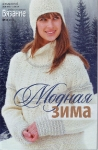 thumbs vmp sp 2011 10 zima Журнал Вязание модно и просто Спецвыпуск № 10 2011 Модная зима