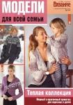 thumbs vmp sp 2011 11 vse Журнал Вязание модно и просто. Спецвыпуск № 11 2011   Модели для всей семьи