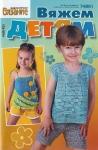 thumbs  Журнал Вязание модно и просто. Вяжем детям № 8 (42) 2011